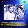 Padithaal Mattum Podhuma (Original Motion Picture Soundtrack)