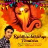 Riddhisiddhichya Daatara Single