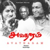 Avatharam (Original Motion Picture Soundtrack)
