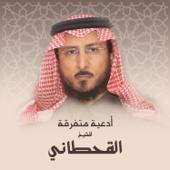 اللهم ارحمنا-الشيخ القحطانى