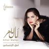 Amal Maher - Asl El Ehsas