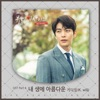 The Beauty Inside, Pt. 4 (Original Television Soundtrack) - Single, K.Will