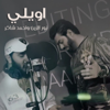 Awiely - Nour Elzein & Ahmad Shaker mp3