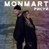 Monmart - Рисуй обложка