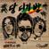 DANG DIGGI BANG (feat. Beenie Man) - RPR