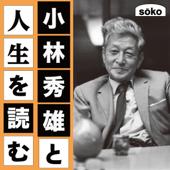 『Xへの手紙』 小林秀雄と人生を読む
