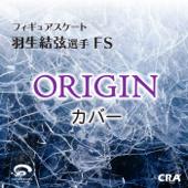 フィギュアスケート 羽生結弦選手 FS ORIGIN カバー