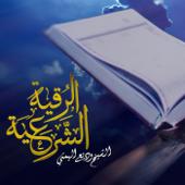 Al Ruqyah Al Shariah-Wadee Al Yemeni