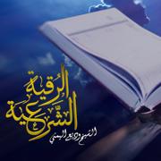 Al Ruqyah Al Shariah - Wadee Al Yemeni - Wadee Al Yemeni