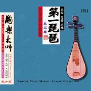 第一琵琶 (国乐大师(玖)) - Lin Shicheng - Lin Shicheng