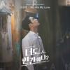 You Are My Love - SEO KANG-JUN