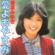 Aiyo Oyasumi - Miyuki Kosaka
