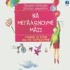 Spiros Lambrou - Gia Tin Kira Georgia (feat. Areti Ketime) artwork