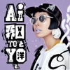 Wa To Yo To (Deluxe Edition) ジャケット写真