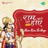 Ram Kare so Hoye