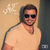 Kol Hayaty (Deluxe Edition) - Amr Diab