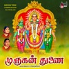 Murugan Thunai