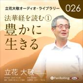 立花大敬オーディオライブラリー26「法華経を読む①『豊かに生きる』」