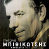 Grigóris Bithikótsis & Adonis Klidoniaris - I Mirei (Remastered) artwork