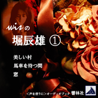【朗読】wisの堀辰雄01「美しい村/馬車を待つ間/窓」