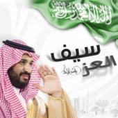 Saif Al Ez