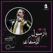 Ya Rassul Allah Shafaah - Imad Rami - Imad Rami