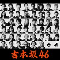 吉本坂46 - 泣かせてくれよ (Special Edition) - EP artwork