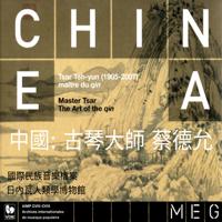 Tsar Teh-yun - China: The Art of the Qin artwork