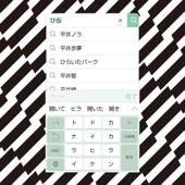 トドカナイカラ/平井 堅ジャケット画像