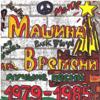 Машина Времени - Лучшие песни 1979-1985 обложка