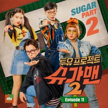 MONSTA X & B1A4 - Sugar Man2 Pt 11 Single Album Reviews
