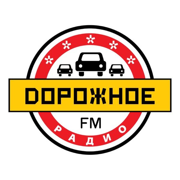 Программы Дорожного радио