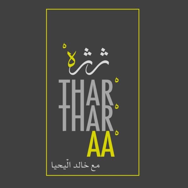 Thartharaa ثرثرة