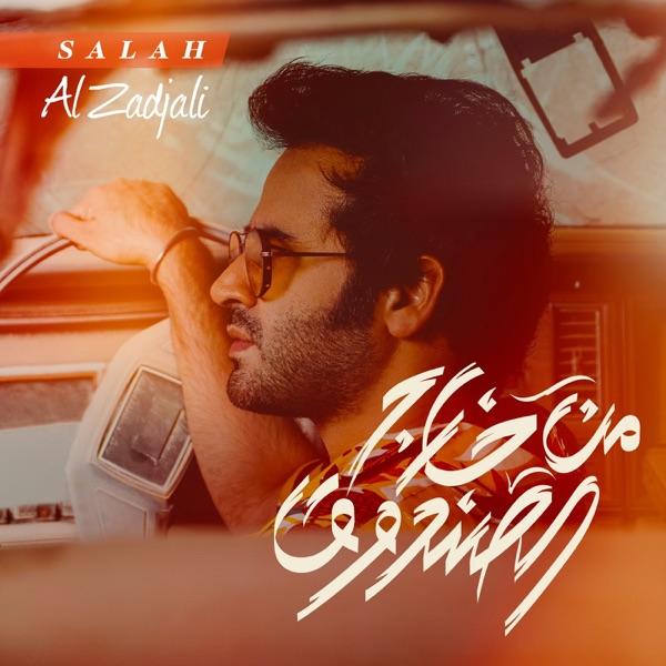 Salah Alzadjali - هل/صلاح الزدجالي