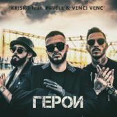 Geroi (feat. Pavell & Venci Venc')