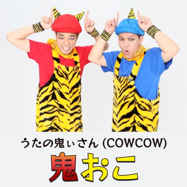 うたの鬼ぃさん(COWCOW)
