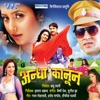 Andha Kanoon (Original Motion Picture Soundtrack)