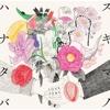 79. スキマノハナタバ ~Love Song Selection~ - スキマスイッチ