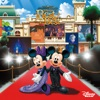 ディズニーファン読者が選んだ ディズニー ベスト・オブ・ベスト (東京ディズニーシー 開園15周年記念盤) ジャケット写真