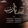 Various Artists - Anta Ya Rabi - EP