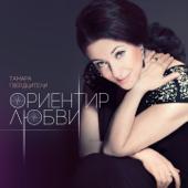 Ориентир любви - Tamara Gverdtsiteli