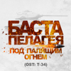 Баста & Пелагея - Под палящим огнём (Из к/ф
