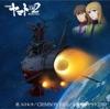 『宇宙戦艦ヤマト2202 愛の戦士たち』主題歌シングル「君、ヒトヒラ/CRIMSON RED/宇宙戦艦ヤマト2202」 - Single