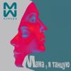 Мама я танцую - #2Mashi mp3