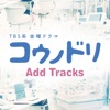 Kounodori Add Tracks - Single ジャケット写真