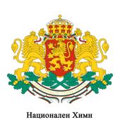 BG - България - Мила Родино - Български национален химн