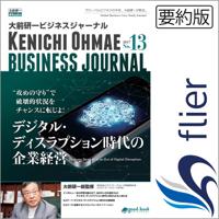大前研一ビジネスジャーナル No.13