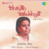 Bhajan Aalekhya songs