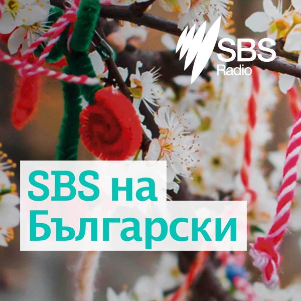 SBS Bulgarian - SBS на Български