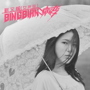 鞠文嫻 - BINGBIAN病變 (女聲版)